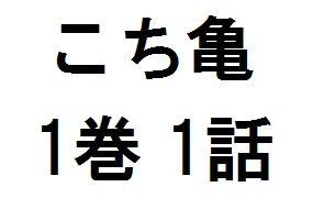 こち亀_1巻_1話