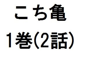 こち亀1巻_2話