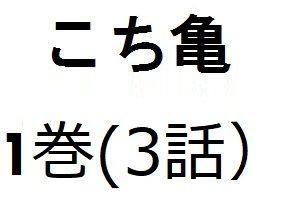 こち亀1巻3話